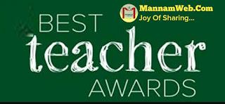 National Awards to Best Teachers 2020  జాతీయ ఉత్తమ ఉపాధ్యాయులు 2020*  List of teachers selected to National Best Teacher Award    దేశ వ్యాప్తంగా 47 మంది ఉత్తమ ఉపాధ్యాయులను ఎంపిక చేసిన కేంద్ర ప్రభుత్వం...