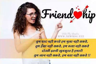 Friendship Message To Best Friend In Hindi