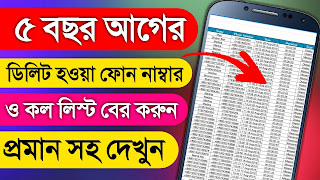 How to Recovery 5 Year Ago Delete phone number & backup contact number