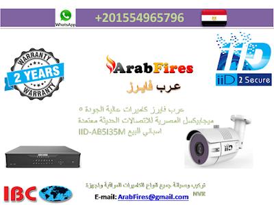 عرب فايرز كاميرات عالية الجودة 5 ميجابيكسل المصرية للاتصالات الحديثة معتمدة اسباني للبيع IID-AB5I35M