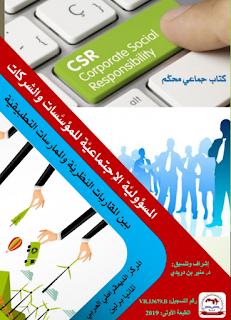 تحميل كتاب المسؤولية الإجتماعية للمؤسسات والشركات بين المقاربات النظرية والممارسات التطبيقية pdf مجلتك الإقتصادية