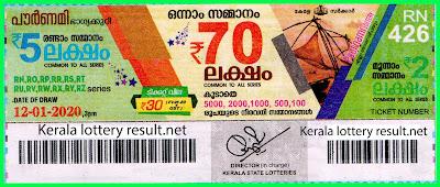 Kerala Lottery Result 12-01-2020 Pournami RN-426 (keralalotteryresult.net)