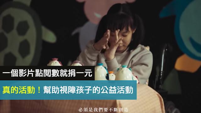 幫助視障的孩子 公益 微電影 一線曙光 台灣大哥大 捐款
