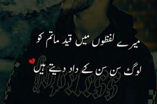 urdu shayri.urdu shayri in hindi.urdu shayri in hindi sad.urdu shayri in hindi images.urdumahfil.com