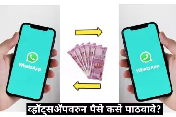 व्हॉट्सअॅपवरुन पैसे कसे पाठवावे?