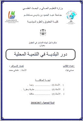 مذكرة ماستر: دور البلدية في التنمية المحلية PDF