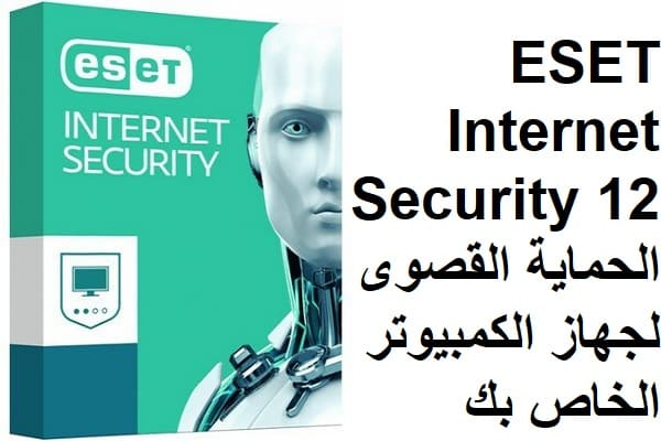 ESET Internet Security 12 الحماية القصوى لجهاز الكمبيوتر الخاص بك