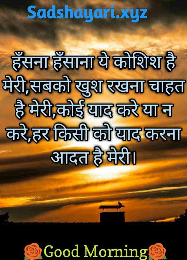 Best Good Morning Hindi Shayari || इस साल के टाॅप गुड मॉर्निंग शायरी