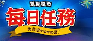 【momo購物網】夏殺盛典 每日任務 免費領momo幣