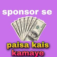 स्पॉन्सरशिप क्या है (sponsorship kya hai)