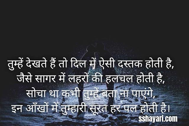 love shayari with images in hindi