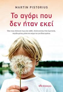 https://www.dioptra.gr/Vivlio/573/710/To-agori-pou-den-itan-ekei/