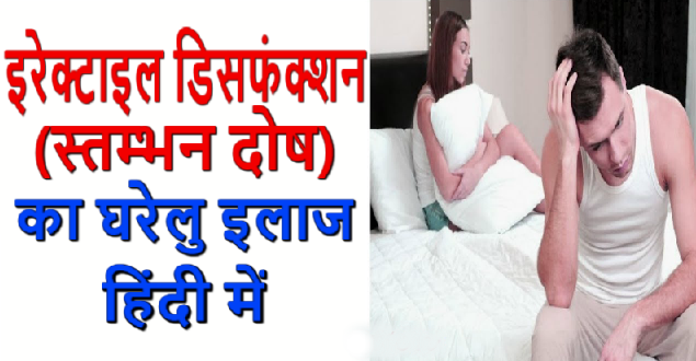 Baba Ramdev Tips and Best Home Remedies to Cure Erectile Dysfunction In Hindi
