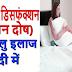 इरेक्टाइल डिसफंक्शन (स्तम्भन दोष) के लिए प्राकृतिक उपचार | Baba Ramdev Tips and Best Home Remedies to Cure Erectile Dysfunction In Hindi