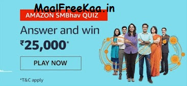 SMBhav Quiz