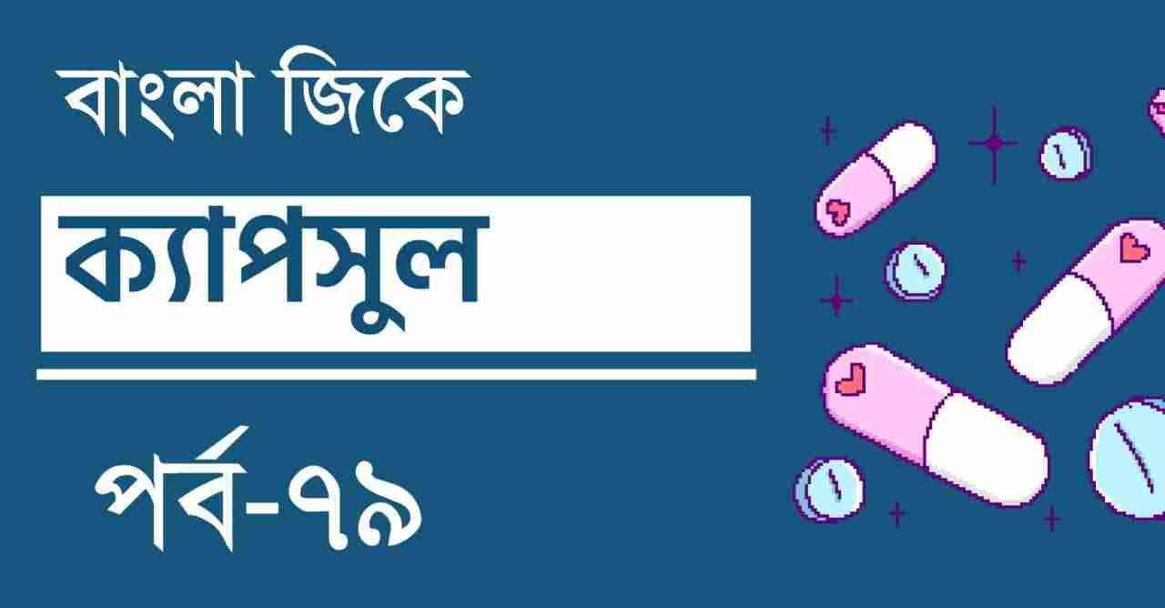 বাংলা জিকে ক্যাপসুল পর্ব-৭৯   Bengali GK