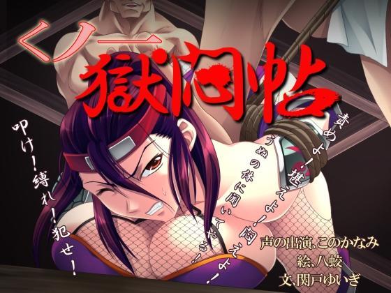 [H-GAME] Kunoichi Gokumonchou JP