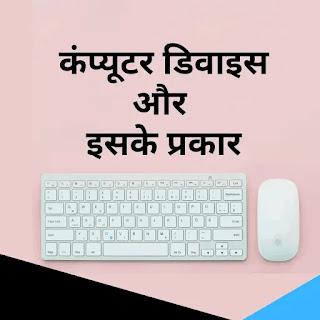 computer device in hindi