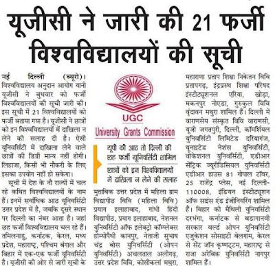 भारत की फर्जी विश्वविद्यालयों की सूची UGC's Fake University List 2018 in Hindi