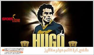 مشاهير كرة القدم هوغو سانشيز