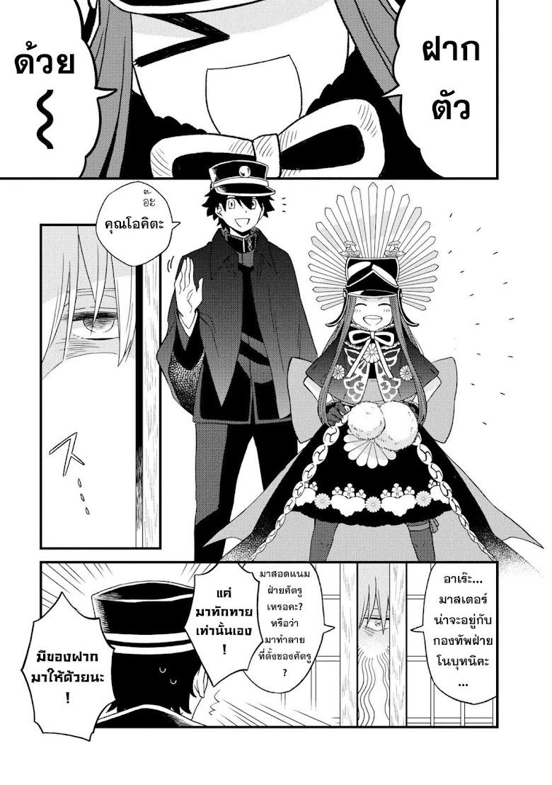 Fate/Grand Order Caldea Scrap Nakaya Works Collection - หน้า 5