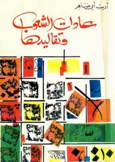 تحميل كتاب عادات الشعوب وتقاليدها لاديب ابي ضاهر