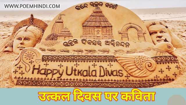 उत्कल दिवस पर कविता | Poem on Utkal Divas in Hindi