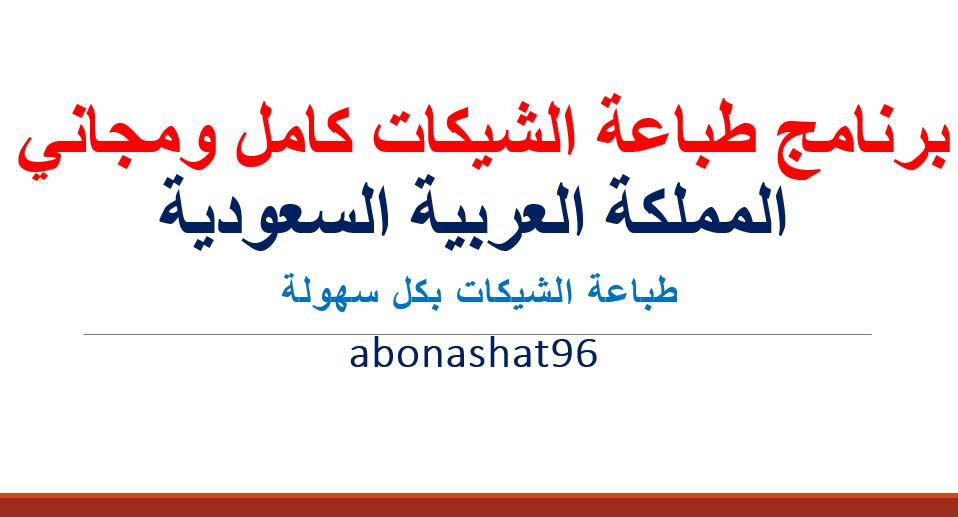 سحب الشيكات مطبوعة بالاكسيل المملكة العربية السعودية  | نماذج  سحب الشيكات اكسيل   | برنامج اكسل بسيط ورائع جدا لطباعة الشيكات  للبنوك السعودية