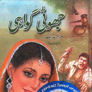Jhooti Gawahi by Mirza Amjad Baig