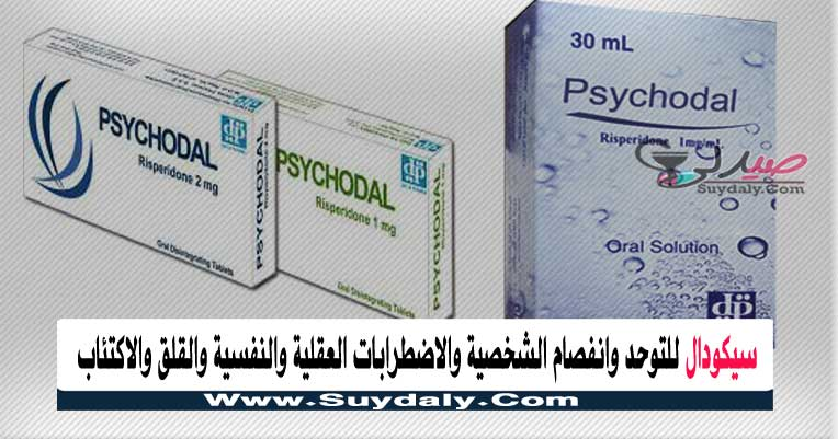 سيكودال Psychodal للتوحد وعلاج انفصام الشخصية والاضطرابات العقلية والنفسية القلق والاكتئاب السعر في 2020