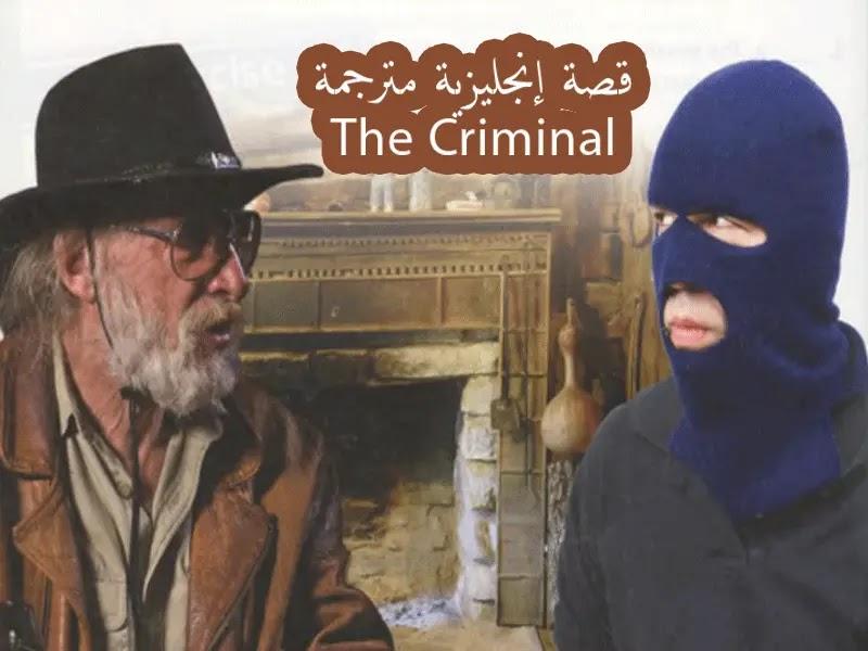 قصة مترجمة قصيرة جدا بالانجليزي للمبتدئين بعنوان المجرم نادي اللغة الانجليزية