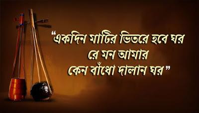 Ekdin Matir Bhitore Hobe Ghor Lyrics Bengali Folk Song