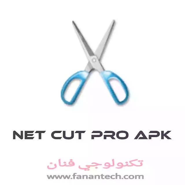 تحميل برنامج Net Cut Pro مهكر للاندرويد بدون روت من ميديا فاير