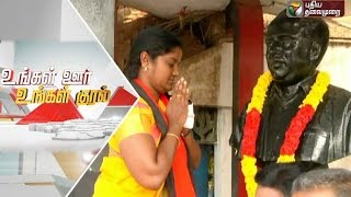 Ungal Oor Ungal Kural: Top district new today 24-10-2016 Puthiya Thalaimurai Tv