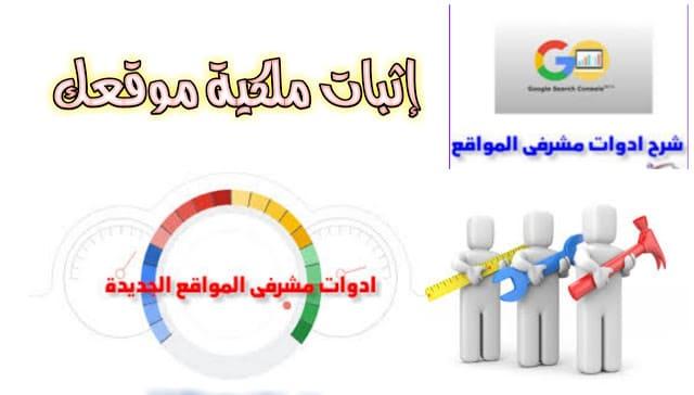 تسجيل موقعك في ادوات مشرفي المواقع
