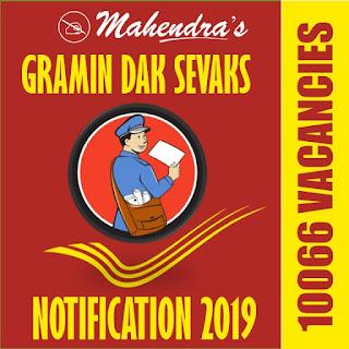 GRAMIN DAK SEVAKS NOTIFICATION 2019 | 10066 VACANCIES