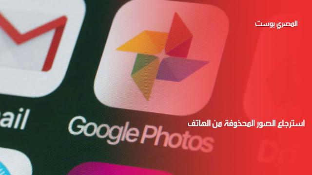 استرجاع الصور - google photo - صور جوجل