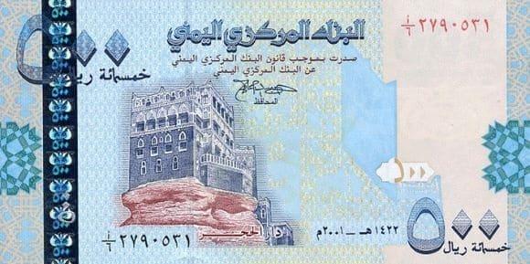 العملة اليمنية - الريال اليمني