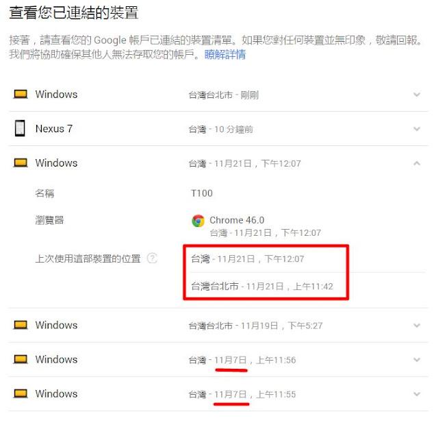 google-account-login-ip-record-1-如何找出 Google 帳號異常登入的 IP 記錄