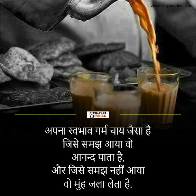 अपना स्वभाव गर्म चाय जैसा है - Swabhav, Garam Chai, Aanand, Muh Jalna
