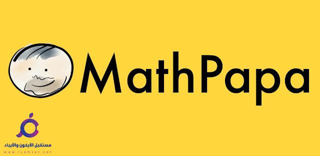 اقوي تطبيقات لحل المعادلات والمسائل الرياضية البسيطة والمعقدة