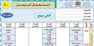 نماذج استعمال الزمن للمستوى الثاني  وفق آخر المستجدات