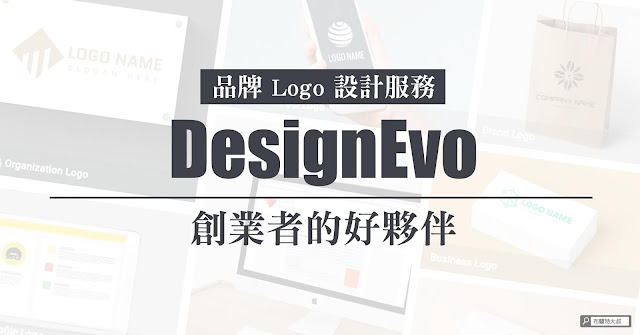 Create custom logos with DesignEvo free logo maker / 創業者的好夥伴,品牌 Logo 設計服務 DesignEvo