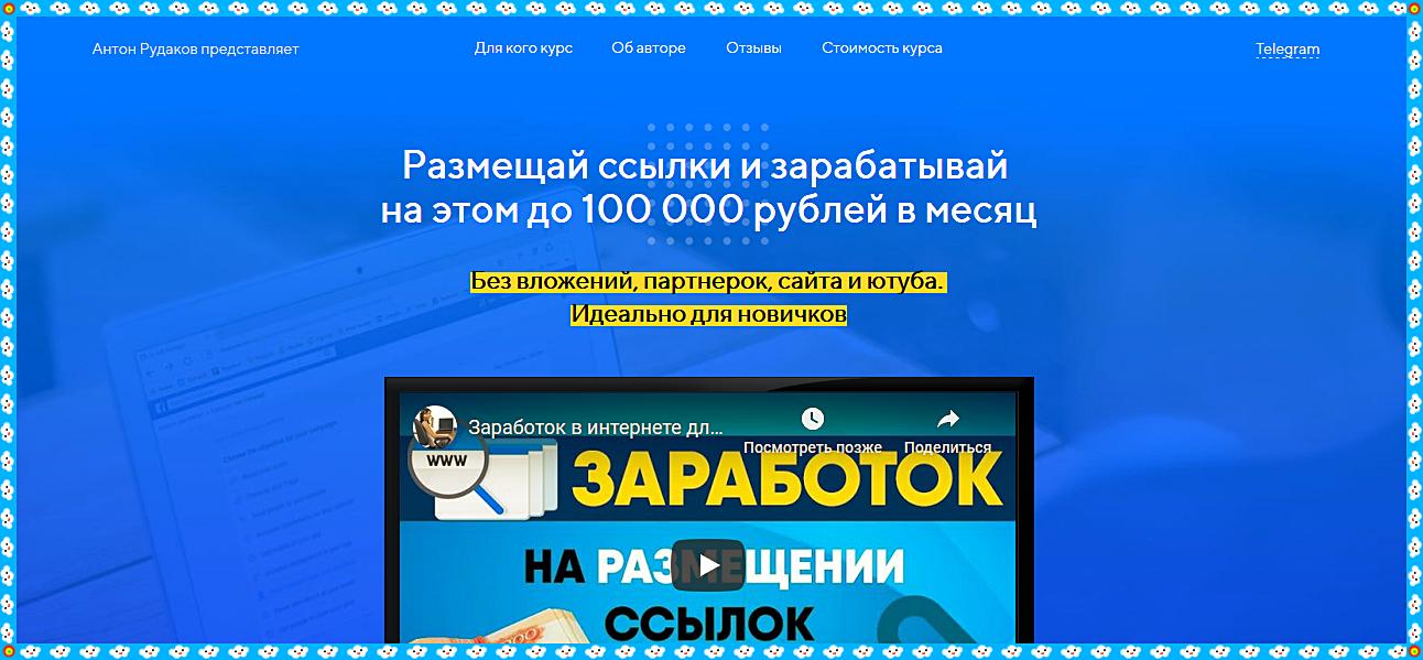 Антон Рудаков: Заработок на размещении ссылок - отзывы
