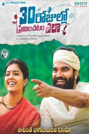 Download 30 Rojullo Preminchadam Ela (2021) Dual Audio {Hindi(VoiceOver)-Telugu} Movie 720p HDRip 1.2GB