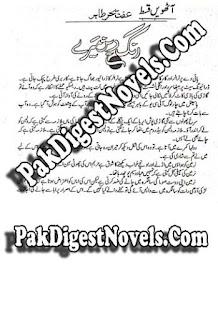 Rangrez Mere Episode 8 By Effat Sehar Tahir