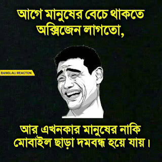 Bangla Funny Pic | 100+ Funny Picture Bangla With Facebook Funny Photo Bangla Collection
