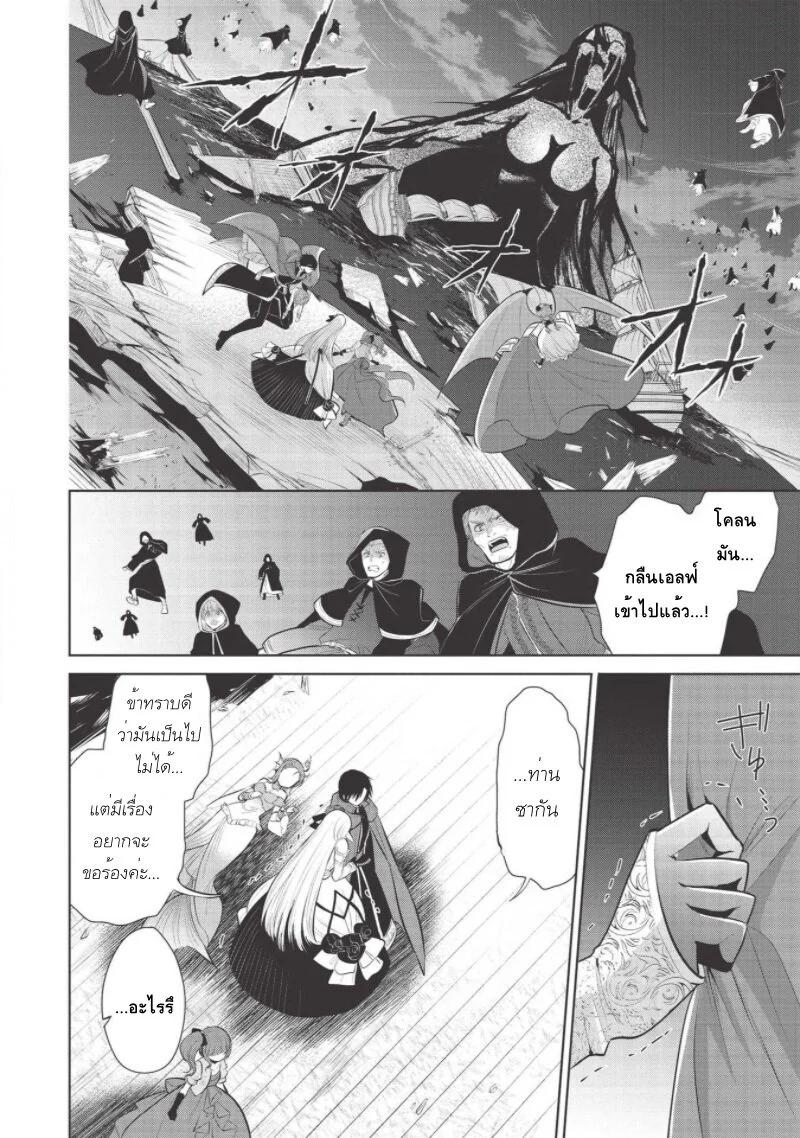 อ่านการ์ตูน Maou no Ore ga Dorei Elf wo Yome ni Shitanda ga Dou Medereba Ii ตอนที่ 32 หน้าที่ 22