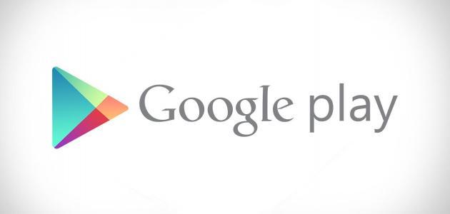 حذف التطبيقات الغير مستخدمة في جوجل بلاي لتوفير المساحة