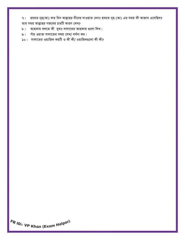পিএসসি ইসলাম সাজেশন ২০২০|Psc Islam Suggetion 2020 |৫ম শ্রেণির ইসলাম ও নৈতিক শিক্ষা সাজেশন ২০২০ | সমাপনী পরীক্ষার সাজেশন ২০২০